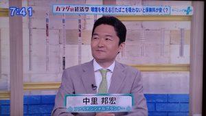 BSジャパン「日経モーニングプラス」出演 取締役副社長 中里邦宏